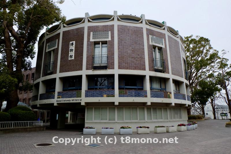 関西大学簡文館