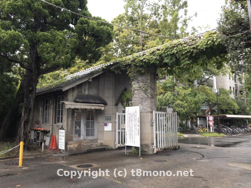 京都大学農学部表門及び門衛所