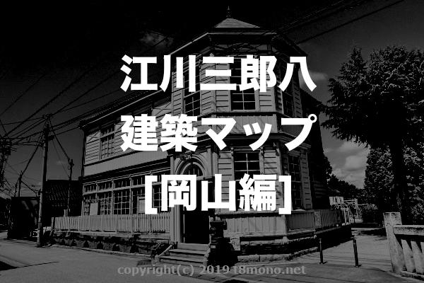 江川三郎八 建築マップ[岡山編]