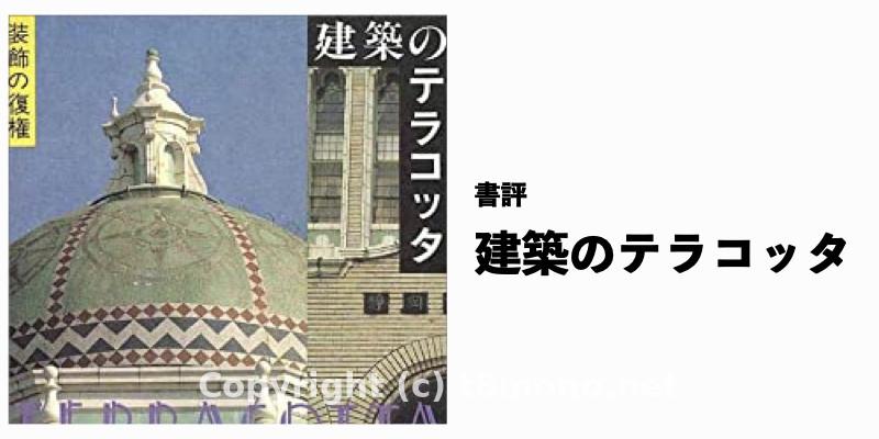 【書評】建築のテラコッタ - 装飾の復権